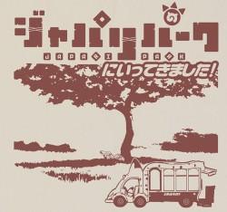 けものフレンズ/けものフレンズ/ジャパリパークお土産エコバック