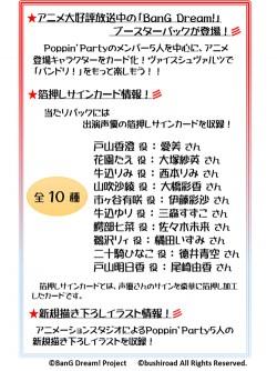 BanG Dream!(バンドリ!)/BanG Dream!(バンドリ!)/ヴァイスシュヴァルツ ブースターパック BanG Dream!/1ボックス