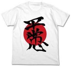 エヴァンゲリオン/ヱヴァンゲリヲン新劇場版/シンジの平常心Tシャツ