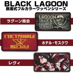 ブラック・ラグーン/ブラック・ラグーン/レヴィ 脱着式フルカラーワッペン