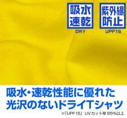 ドラゴンボール/ドラゴンボールZ/亀仙流 ドライTシャツ