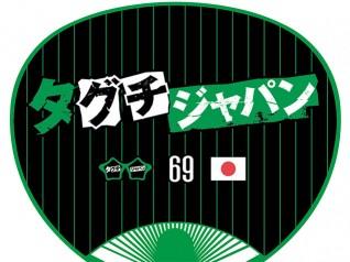 新日本プロレスリング/新日本プロレスリング/うちわ タグチジャパン(2017)