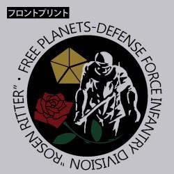 銀河英雄伝説/銀河英雄伝説/自由惑星同盟 ローゼンリッター ジップパーカー