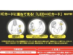 新日本プロレスリング/新日本プロレスリング/光るICカードステッカー ライオンマーク(ブラック)