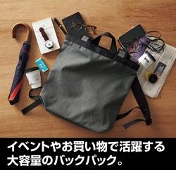 ブラック・ラグーン/ブラック・ラグーン/遊撃隊 2wayバックパック