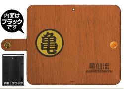 ドラゴンボール/ドラゴンボールZ/亀仙流 手帳型スマホケース148
