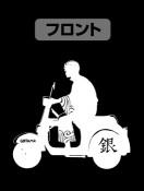 銀魂/銀魂/万事屋銀ちゃん ジャージ