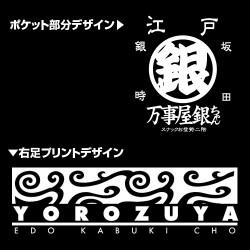 銀魂/銀魂/万事屋スウェットパンツ