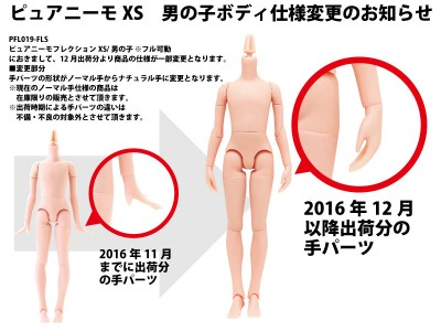 AZONE/Pureneemo FLECTION/PFL019 ピュアニーモフレクション フル可動 XS男の子
