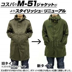 Re:ゼロから始める異世界生活/Re:ゼロから始める異世界生活/レム M-51ジャケット