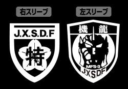 ゴジラ/ゴジラ/第一機龍隊 Tシャツ