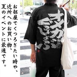 ノーゲーム・ノーライフ/ノーゲーム・ノーライフ/★限定★オメガぐっじょぶ 甚平
