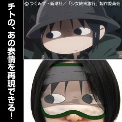 少女終末旅行/少女終末旅行/チト&ユーリ アイマスク