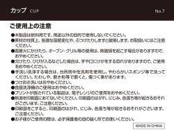 新日本プロレスリング/新日本プロレスリング/マグカップ L・I・J(レッド)