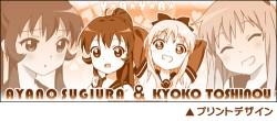 ゆるゆり/ゆるゆり/京子&綾乃フタつきマグカップ