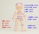 オビツ製作所/Obitsu Body/11BD-D01W-G 11cmオビツボディマグネット付 ホワイティ