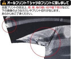 初音ミク/千本桜/光線銃Tシャツ
