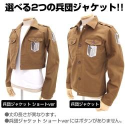 進撃の巨人/進撃の巨人/兵団ジャケット