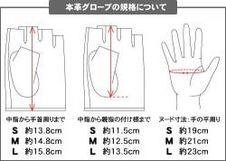 メーカーオリジナル/COSPATIOオリジナル/本革指貫グローブ/穴ナシ