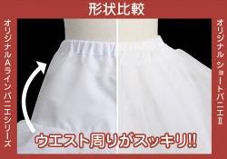 メーカーオリジナル/COSPATIOオリジナル/Aラインロングパニエ