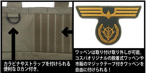 ガンダム/機動戦士ガンダム/ジオンアサルトトートバッグ