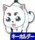 銀魂/銀魂/定春つままれキーホルダー