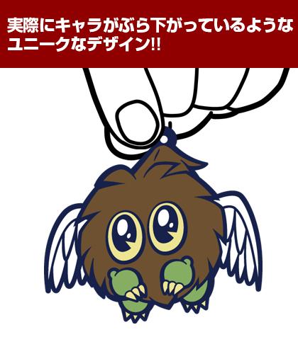 遊☆戯☆王/遊☆戯☆王デュエルモンスターズGX/ハネクリボーつままれキーホルダー