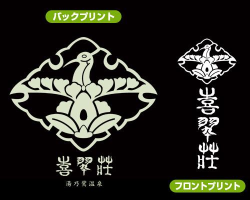 花咲くいろは/花咲くいろは HOME SWEET HOME/★金沢限定★喜翆荘フーデッドウインドブレーカー蓄光ver.
