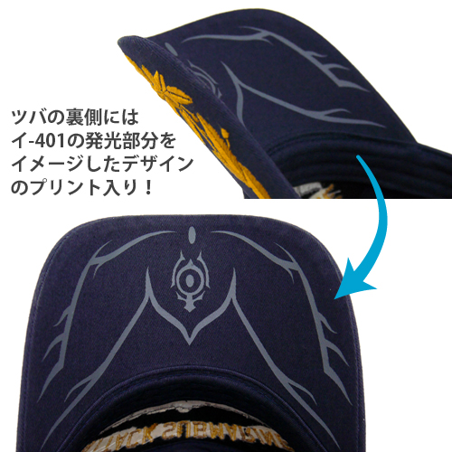 蒼き鋼のアルペジオ/蒼き鋼のアルペジオ -アルス・ノヴァ-/イ-401刺繍アポロキャップ