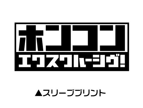 ガンダム/機動戦士ガンダムUC(ユニコーン)/★海外限定★可能性の獣Tシャツ 香港限定Ver