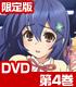 ★GEE!特典付★デート・ア・ライブII 限定版 第4巻【DVD】