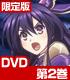 ★GEE!特典付★デート・ア・ライブII 限定版 第2巻【DVD】