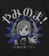 蘭子やみのま!Tシャツ