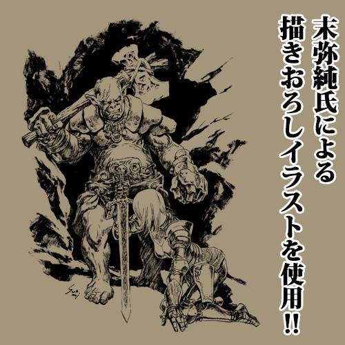 アイテムヤ/アイテムヤ/女騎士の受難Tシャツ