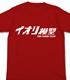 ガンダム/ガンダムビルドファイターズ/イオリ模型Tシャツ