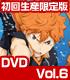 ★GEE!特典付★ハイキュー!! Vol.6 初回生産限定版..