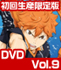 ★GEE!特典付★ハイキュー!! Vol.9 初回生産限定版..