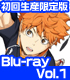 ★GEE!特典付★ハイキュー!! Vol.1 初回生産限定版..