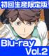 ★GEE!特典付★ハイキュー!! Vol.2 初回生産限定版..