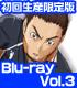 ★GEE!特典付★ハイキュー!! Vol.3 初回生産限定版..