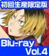 ★GEE!特典付★ハイキュー!! Vol.4 初回生産限定版..