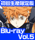 ★GEE!特典付★ハイキュー!! Vol.5 初回生産限定版..