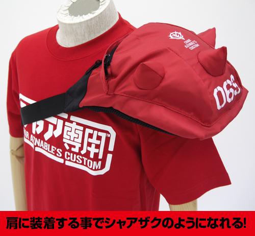 ガンダム/機動戦士ガンダム/ザクスパイクアーマーバッグ シャア専用Ver.