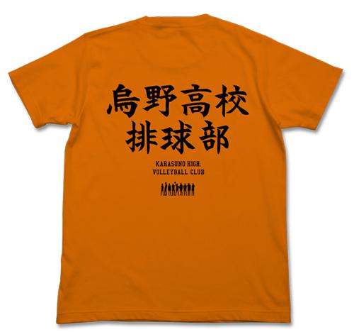 ハイキュー!!/ハイキュー!!/烏野高校排球部Tシャツ