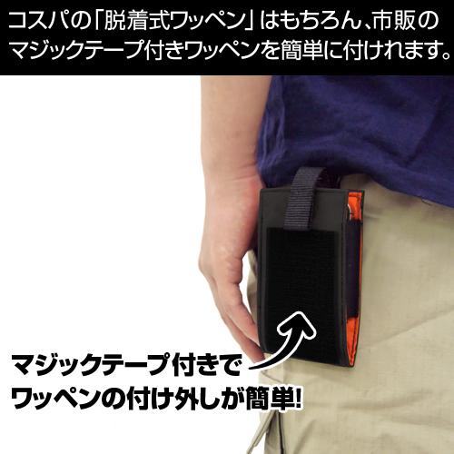 メーカーオリジナル/COSPAオリジナル/ワッペンベース モバイルポーチL