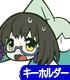 柴田美月つままれキーホルダー
