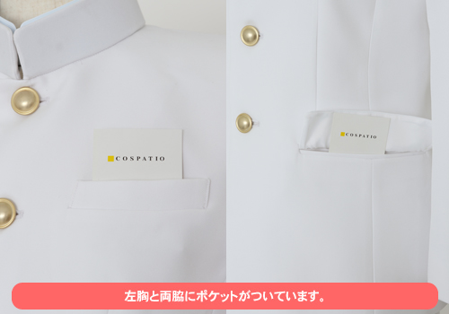 メーカーオリジナル/COSPATIOオリジナル/COSPATIOオリジナル 学ラン