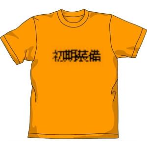 アイテムヤ/アイテムヤ/初期装備 Tシャツ