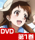 ★GEE!特典付★グラスリップ 第1巻【DVD】