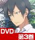 ★GEE!特典付★グラスリップ 第3巻【DVD】